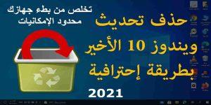 Read more about the article حذف تحديث ويندوز 10 بكل سهولة وبدون برامج 2021