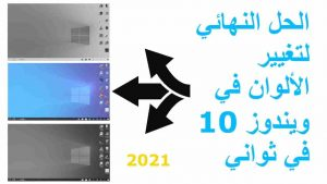 حل مشكلة الألوان ويندوز 10 – حل جميع مشاكل ويندوز 10