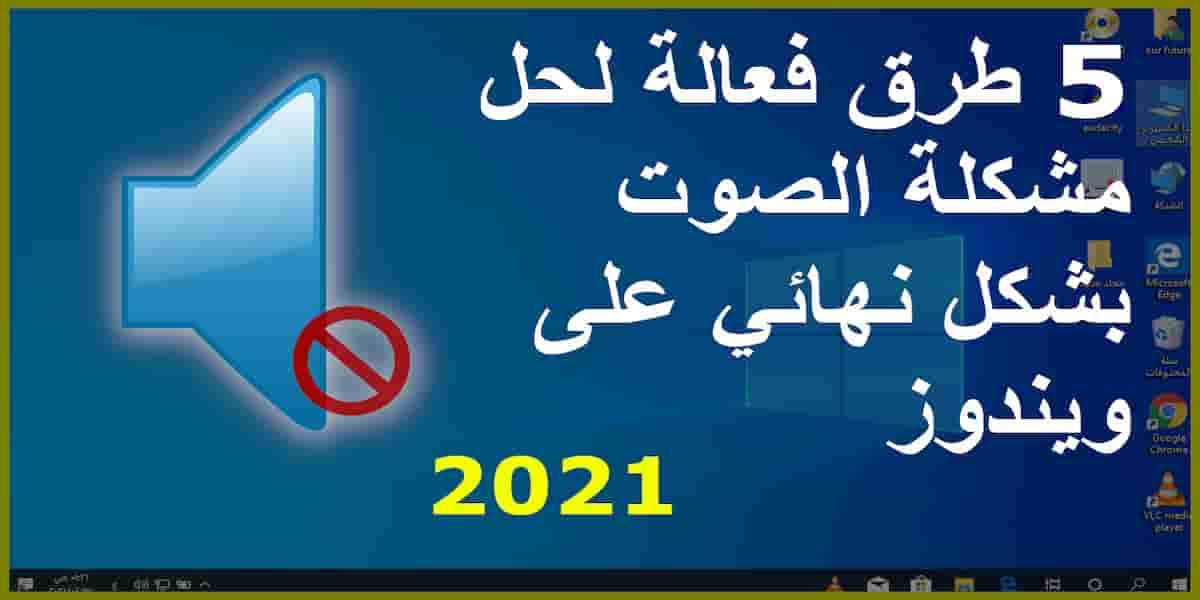 You are currently viewing حل مشكلة الصوت ويندوز 10 نهائياً بخمس طرق 2021