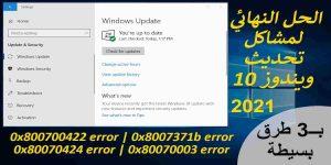 حل مشكلة تحديث ويندوز 10 – حل جميع مشاكل ويندوز 10