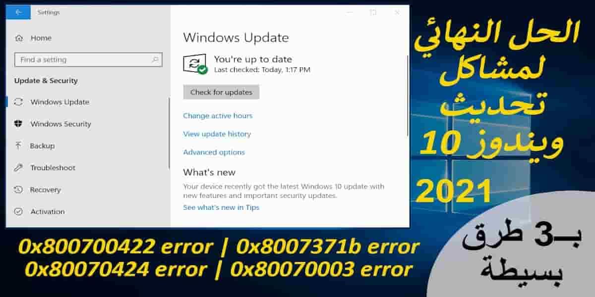 You are currently viewing حل مشكلة تحديث ويندوز 10 – حل جميع مشاكل ويندوز 10