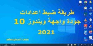 حل مشكلة دقة الشاشة في ويندوز 10 بشكل نهائياً 2021
