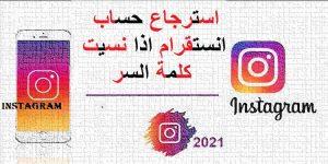 Read more about the article استرجاع حساب انستقرام اذا نسيت كلمة السر 2021