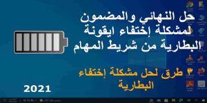 Read more about the article حل مشاكل البطارية في ويندوز 10 بثلاث طرق حصرية 2021