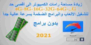 Read more about the article طريقة زيادة حجم الرام للكمبيوتر بدون برامج باحترافية 2021 (طريقتين)