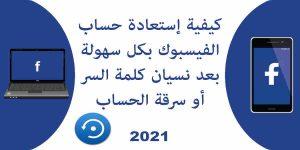 Read more about the article كيفية استرجاع حساب فيس بوك نسيت كلمة السر 2021
