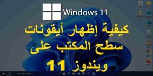 Read more about the article اظهار ايقونات سطح المكتب ويندوز 11 (كورس تعليم ويندوز 11)