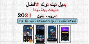 Read more about the article بديل تيك توك الأفضل | أفضل تطبيقات بديلة لتطبيق TikTok مجاناً 2021