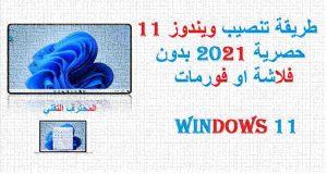 Read more about the article طريقة تنصيب Windows 11 بطريقة حصرية لجميع الاجهزة الضعيفة 2021