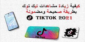 Read more about the article كيفية زيادة مشاهدات تيك توك – بطريقة صحيحة ومضمونة 2021