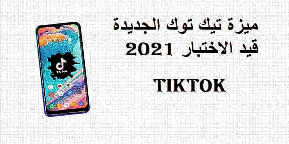 You are currently viewing ميزة تيك توك الجديدة قيد الاختبار 2021