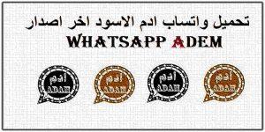 Read more about the article واتساب ادم | تحميل واتساب ادم الاسود و البني اخر اصدار whatsapp adem