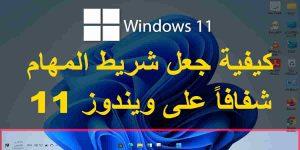 Read more about the article شريط المهام شفاف – طريقة جعل شريط المهام شفاف – تعليم ويندوز 11