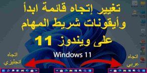 Read more about the article شريط المهام ويندوز 11 – تغيير اتجاة ايقونات شريط المهام ويندوز 11